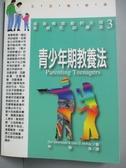 【書寶二手書T7/家庭_JAO】青少年期教養法_Dinkmeyer&McKay.林瑩珠, 吳惠貞