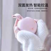 暖手寶 充電式暖手寶兩用便攜可愛女學生暖寶寶迷你隨身小型電暖寶熱水袋
