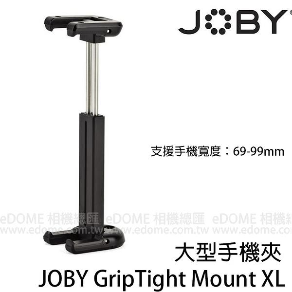 JOBY GripTight Mount XL 通用型可折疊手機夾 (3期0利率 免運 公司貨) JB10 JB01323 萬用夾 手機固定支架