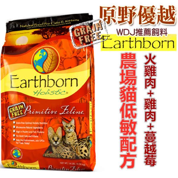 ★台北旺旺★美國Earthborn原野優越《農場低敏無穀貓 14磅》WDJ推薦六星級天然貓糧