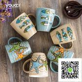 馬克杯 個性海星陶瓷水杯咖啡杯創意魚紋馬克杯子牛奶杯帶蓋 歐歐流行館