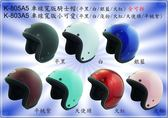 KK 華泰 805 A5 車線 寬版 機車 騎士 安全帽 全可拆 (多種顏色)