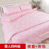 【米夢家居】100%精梳純棉床包+雙人兩用被四件組-北極熊粉紅(雙人)
