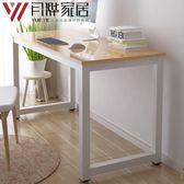 月燁簡約臥室電腦台式家用辦公桌寫字台書桌雙人簡易筆記本小桌子   西城故事