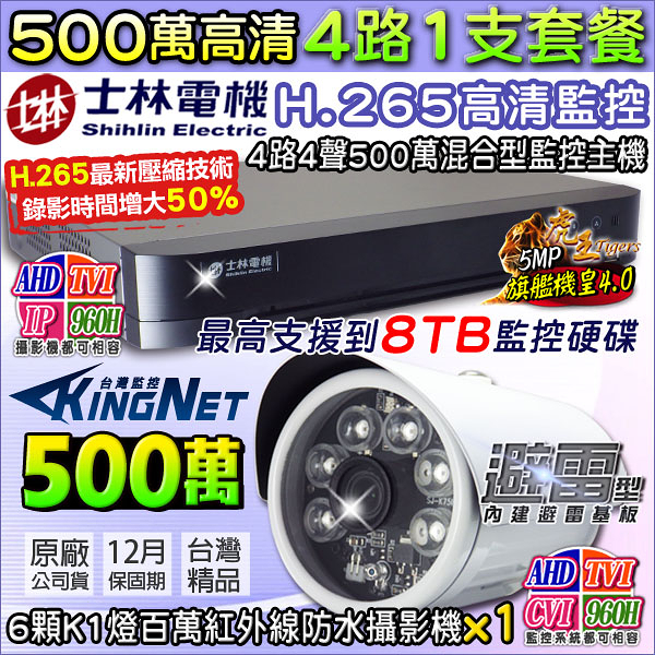 監視器攝影機 KINGNET 士林電機 監控套餐 4路主機+1支500萬避雷防水槍型 H.265壓縮技術 避雷基板