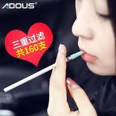 細煙煙嘴三重過濾一次性香菸過濾嘴女士愛喜esse爆珠過濾器【全免運八五折超值】