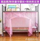 蚊帳 宿舍單人床學生蚊帳1.2M上下鋪女寢室1.0/1.5米床同色防塵頂蚊帳 酷斯特數位3c YXS