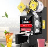 奶茶封口機奶茶全自動商用奶茶豆漿飲料封膜機紙杯塑料杯封杯機igo220V 伊蒂斯女裝