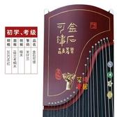 古箏 仙聲 初學者教學專業演奏入門揚州琴 梧桐木十級考級樂器T 雙12提前購