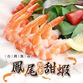 【愛上新鮮】台灣無毒鳳尾甜蝦4盒(100g/盒)