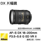 分期零利率 NIKON AF-S 18-200mm F3.5-5.6 G ED VR II  買再送Marumi 保護鏡  總代理國祥公司貨