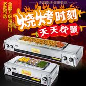 燒烤爐 雙馳/雙弛SC-03環保無煙燒烤爐商用煤氣燃氣帶風機戶外烤麵筋 夢藝家