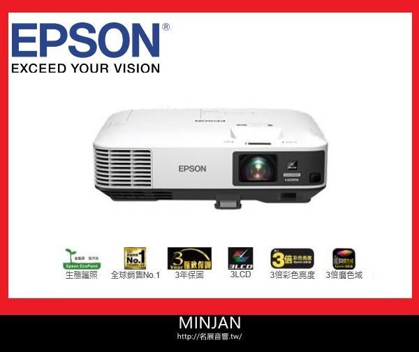 ◆愛普生 EPSON EB-2250U 新世代商務會議投影 WUXGA 3LCD 5000超高流明度 公司貨