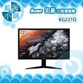 acer 宏碁 KG221Q 22型寬螢幕 電腦螢幕