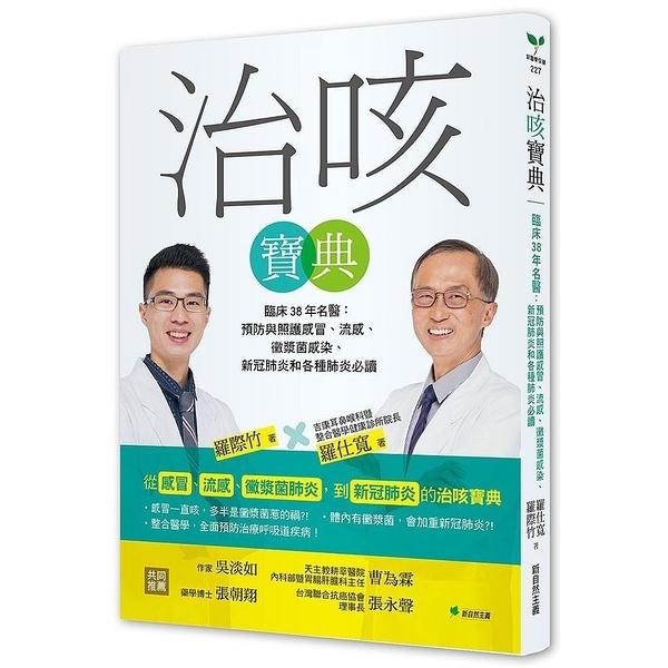 治咳寶典:臨床38年名醫:預防與治療感冒、流感、黴漿菌肺炎、新冠肺炎必讀
