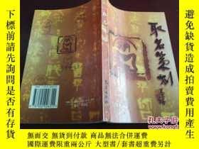 二手書博民逛書店罕見《取名策劃》1999年1月1版1印Y203467 張述任編著