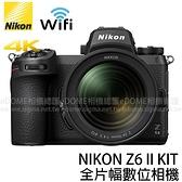 NIKON Z6 II KIT 附 24-70mm f/4 S 贈原電 (24期0利率 公司貨) Z62 全片幅 Z系列 FX 單眼數位相機 眼控追焦