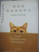 【書寶二手書T6/財經企管_LNG】親愛的臥底經濟學家_提姆.哈福特, 尤傳莉