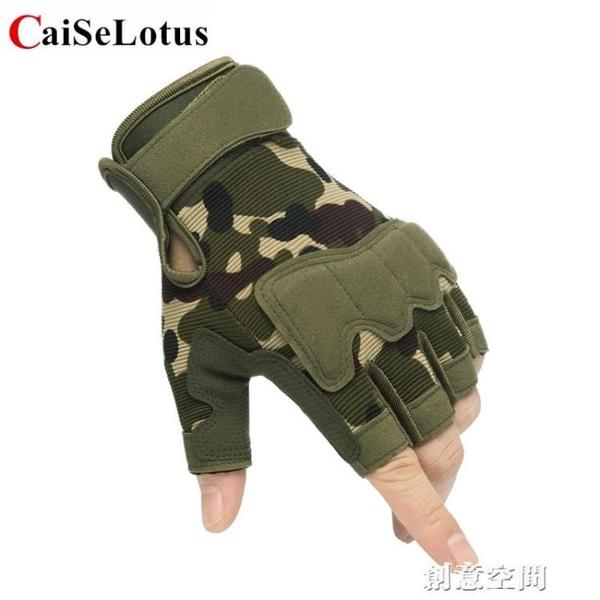 戰術半指手套男女款軍迷彩特種兵短指戶外運動摩托車騎行健身手套 創意新品