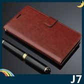 三星 Galaxy J7 瘋馬紋保護套 皮紋側翻皮套 附掛繩 商務素面 支架 插卡 錢夾 磁扣 手機套 手機殼
