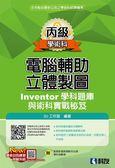 丙級電腦輔助立體製圖Inventor學科題庫與術科實戰秘笈(2018版)