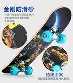 滑板 兒童滑板四輪滑板青少年初學者寶寶小孩兒童男女生雙翹公路滑板車 {優惠兩天}