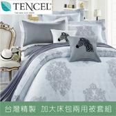 【百斐儷 -水藍】100%天絲.雙人加大床包兩用被套組6*6.2 全程台灣印染精製