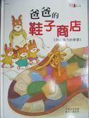 【書寶二手書T8/少年童書_YDH】爸爸的鞋子商店_李芝賢