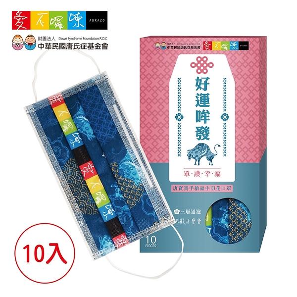 【愛不囉嗦】唐寶寶手繪福牛印花防護口罩(成人/10入一盒)