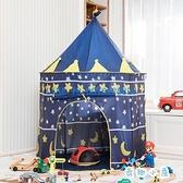 兒童帳篷游戲屋室內寶寶蒙古包城堡玩具屋公主房【奇趣小屋】