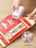 日本迷你便攜封口機小型家用塑料袋封口器零食手壓式電熱密封器 年貨慶典 限時鉅惠!