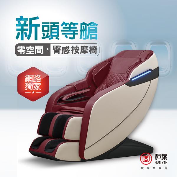 加贈-全功能SPA泡腳機 / 輝葉 新頭等艙臀感按摩椅HY-7060 (網路獨賣款)
