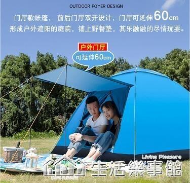 帳篷戶外3-4人全自動防暴雨加厚雙人2單人防雨露營野營野外賬蓬 NMS生活樂事館