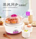 電燉燉鍋隔水燉電燉盅陶瓷砂鍋燉湯煮粥煲湯鍋家用全自動燕窩 酷斯特數位3c 220V YXS