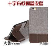 三星 J2 Prime 十字布紋 掀蓋外磁扣手機套 手機殼翻蓋可立式 外磁扣皮套 布紋全包手機殼