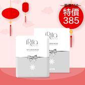 【均勻淨白 水嫩透亮】iRita愛麗塔 極淨白透亮精華面膜 (5入/盒)