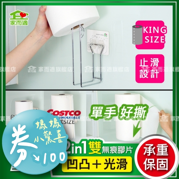 家而適單手撕廚房紙巾架(美式大廚房紙巾可用) 奧樂雞 限量加購