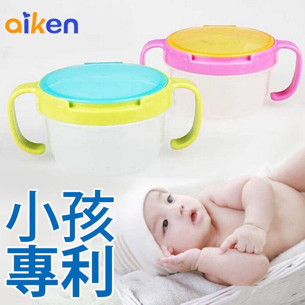 兒童 防潑碗 防潑 兒童碗 寶寶碗 兒童專用 防潑灑 J1910-001 【艾肯居家生活館】