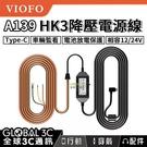 VIOFO A139 HK3 行車紀錄器 ACC 降壓電源線 Type-C 12/24V 放電保護 停車監控