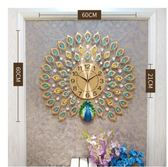 孔雀掛鐘客廳歐式鐘表創意時鐘家用裝飾掛表壁鐘靜音電子鐘石英鐘
