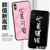 iphonex手機殼 超薄新款玻璃全包防摔情侶個ins同款保護套 ZB828『美好時光』