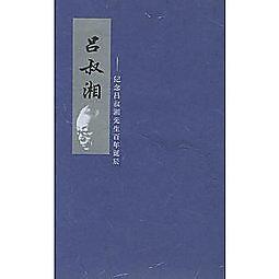 簡體書-十日到貨 R3Y【呂叔湘——紀念呂叔湘先生百年誕辰】 9787100041621 商務印書館 作者: