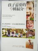 【書寶二手書T9/大學社科_MHP】孩子需要的9種福分_溫蒂‧莫傑爾,  陳至芸