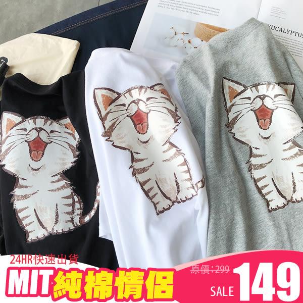 潮T 文字T 情侶T 情侶裝  純棉短T MIT台灣製【YC613】短袖-喵喵貓 可單買 快速出貨