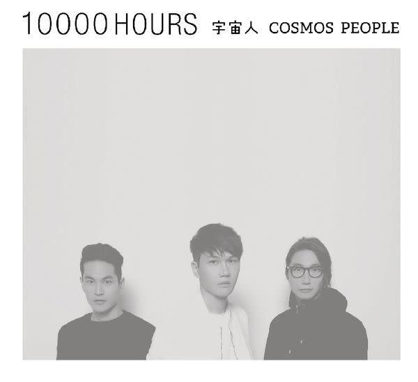 宇宙人  一萬小時  CD (購潮8)