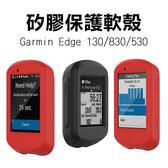 【妃凡】矽膠保護軟殼 Garmin Edge 130/830/530 保護殼 果凍套 碼錶套 軟套 030