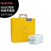 【原廠盒裝】realme VOOC (OPPO) AK779GB 閃充快速充電器