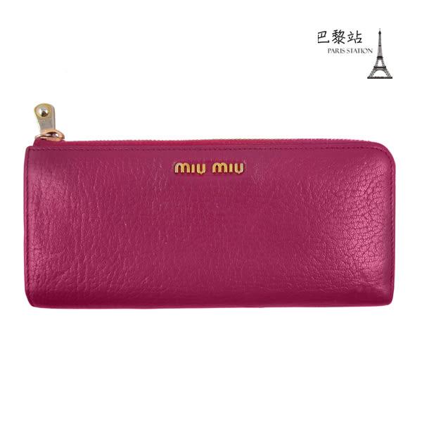 【巴黎站二手名牌專賣店】*現貨*MIU MIU 真品* L型 牛皮拉鍊長夾 (紫紅色)