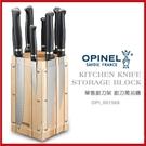 OPINELThe Multipurpose Knives 法國多用途刀系列 旋轉廚刀架(#OPI_001566)【AH53149】99愛買小舖