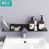 浴室洗漱台置物架廁所洗手間用品衛生間墻上壁掛式免打孔收納神器 4.4超級品牌日 YTL